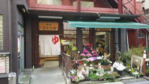 花屋併設の珍しい銭湯 池袋・前田湯