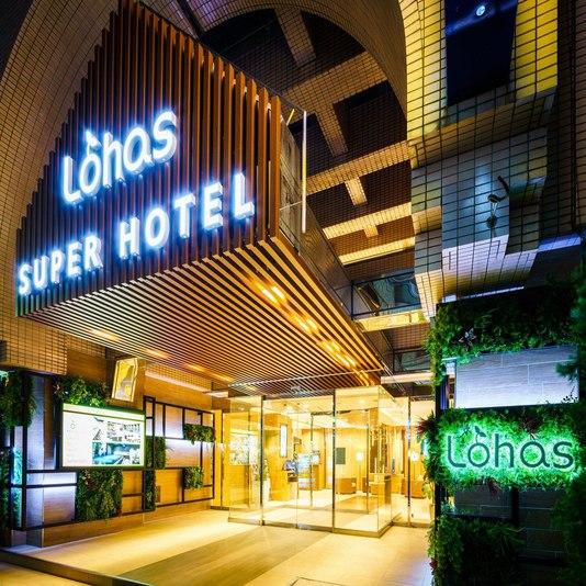 池袋:スーパーホテルLohas