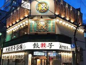 餃子とビールを楽しむ居酒屋!肉汁餃子製作ダンダダン酒場 池袋東口店