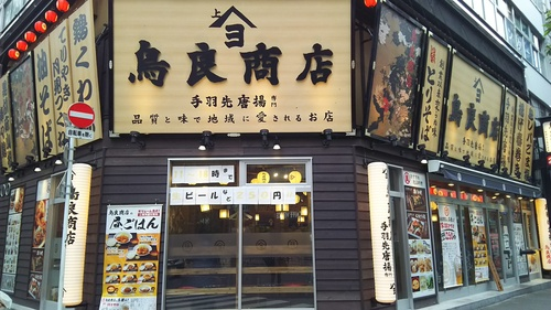 画像:鳥良商店 南池袋店