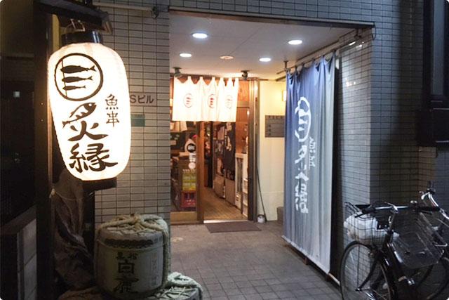画像:魚串 炙縁(あぶりえん)