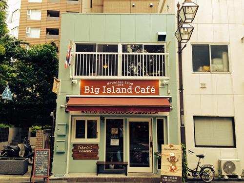 画像:ビッグアイランドカフェ