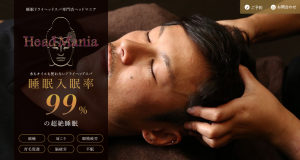 【東京都内厳選】メンズにおすすめのヘッドスパ4選!