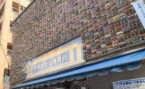 日本一安く、日本一大量に、日本一種類豊富で、日本一やさしく、日本一質素に「池袋 老眼めがね博物館」