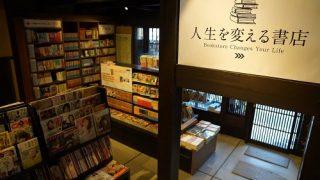 画像:天狼院書店